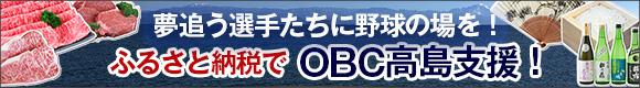 ふるさと納税でOBC高島を応援